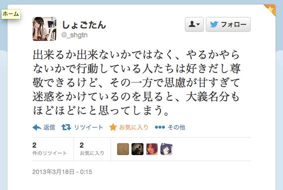 スクリーンショット 2013-03-19 11.43.31