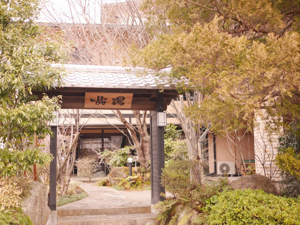 桜湯入り口