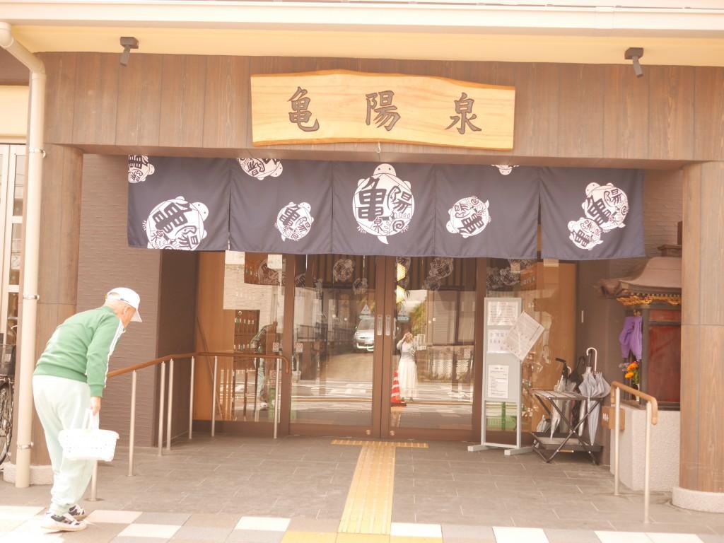 亀陽泉(きようせん)