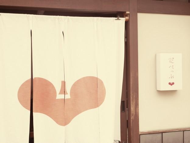 竹と椿のお宿 花べっぷ
