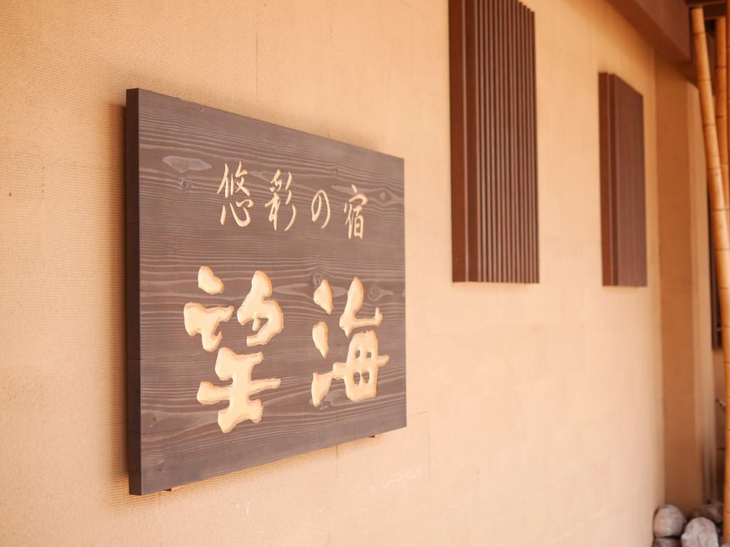 悠彩の宿 望海(ゆうさいのやど ぼうかい)