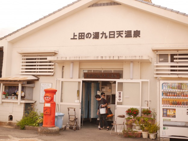 上田の湯九日天温泉