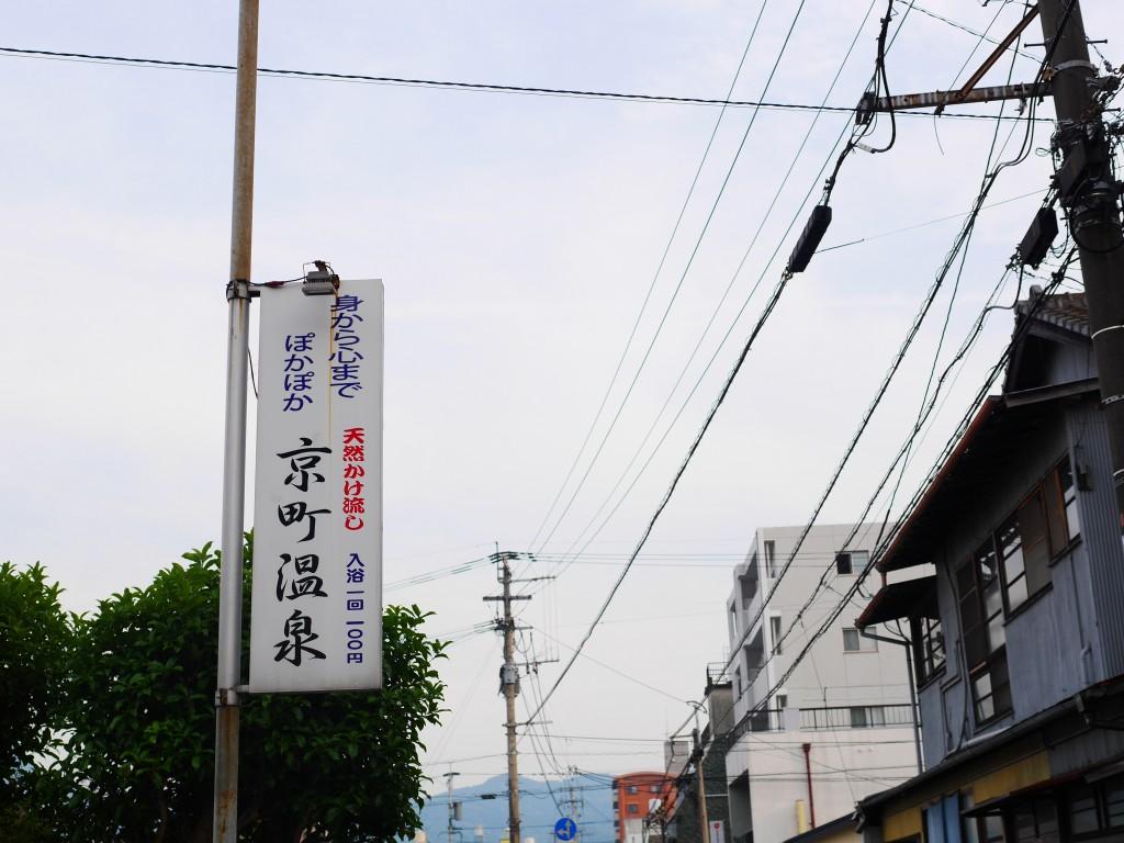 京町温泉 目印の看板
