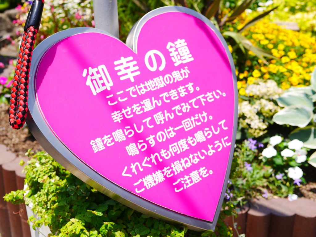 Happy Bell(かまど地獄7丁目)