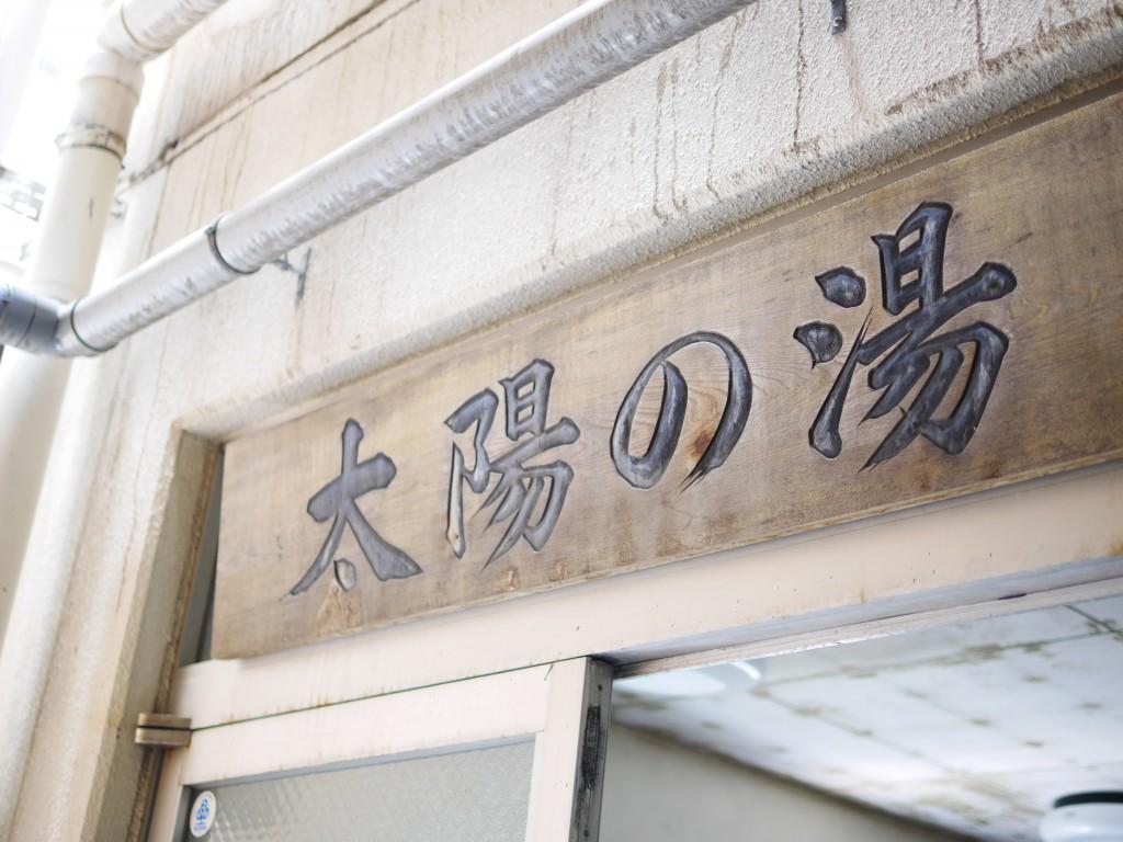 亀川温泉 太陽の家